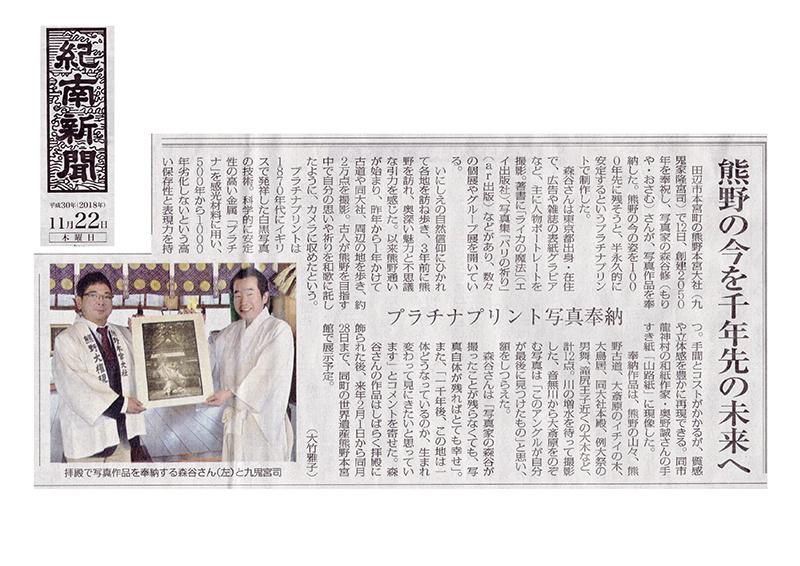 森谷修・熊野奉納新聞記事1web