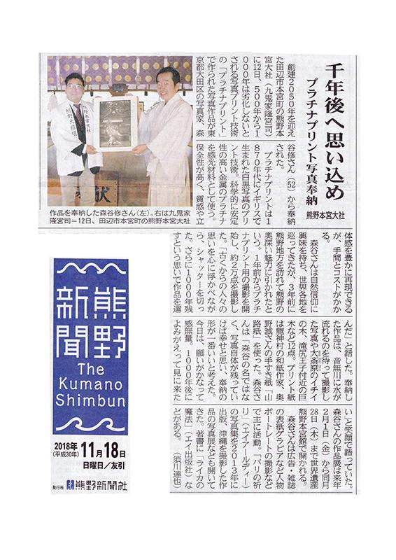 森谷修・熊野奉納新聞記事2web